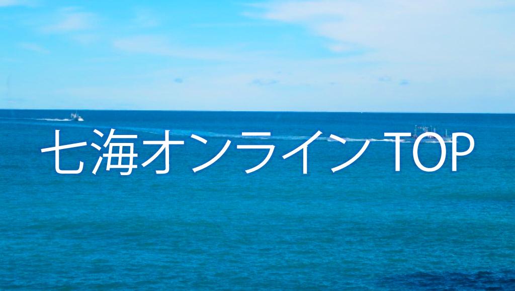 七海オンラインTOP