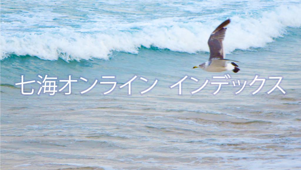 七海オンライン インデックス